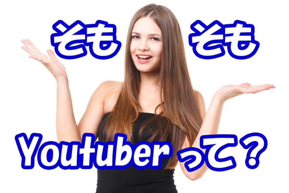 youtuberってどうやって稼ぐ?
