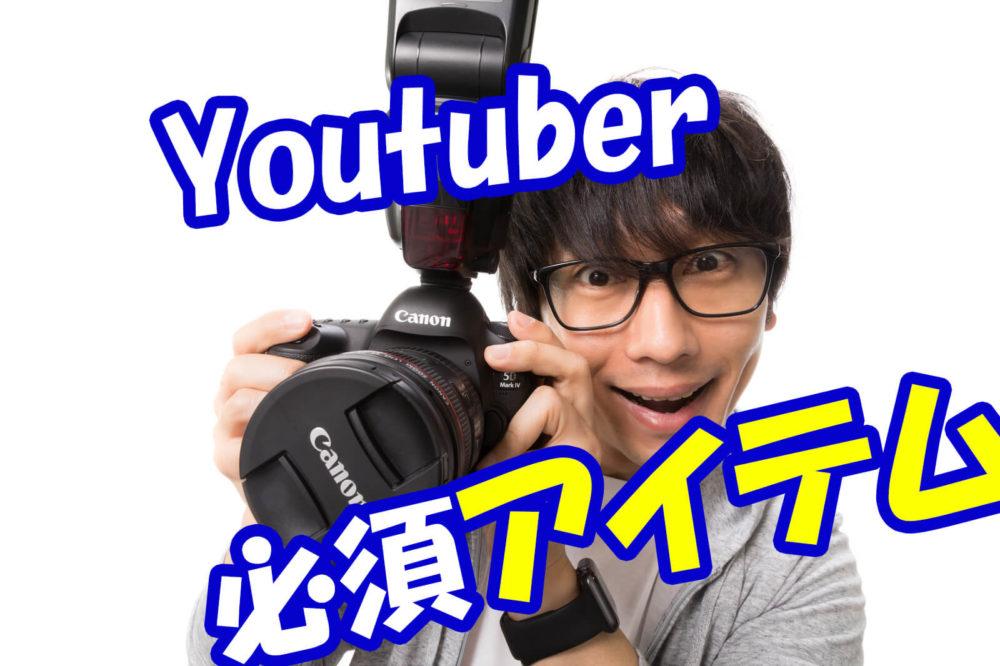 Youtuberにおすすめなカメラ