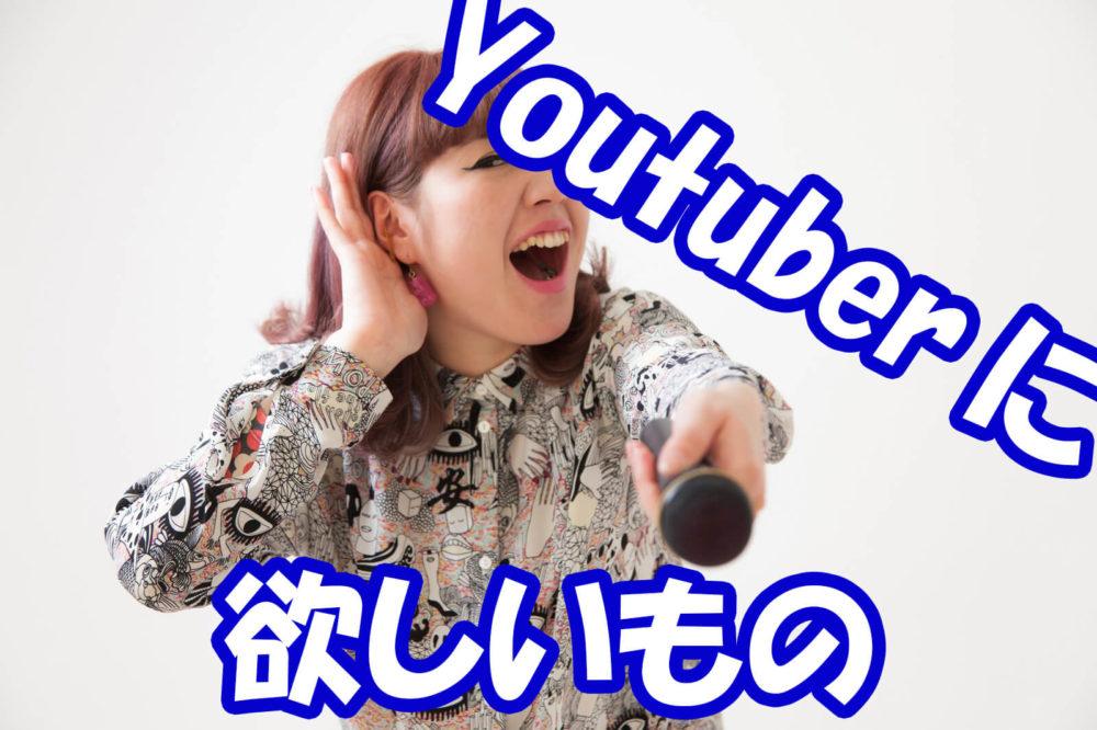 Youtuberに必要なマイク