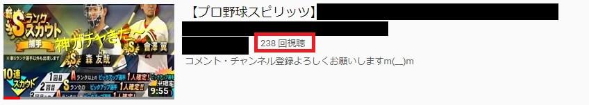 YouTubeプロスピ2019関連動画視聴回数1