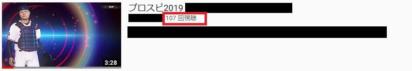 YouTubeプロスピ2019関連動画視聴回数3