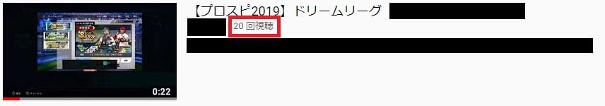 YouTubeプロスピ2019関連動画視聴回数4