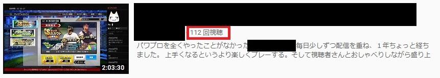 YouTubeプロスピ2019関連動画視聴回数2