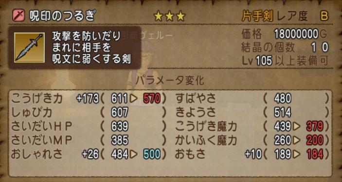 レベル105片手剣:呪印のつるぎパラメーター