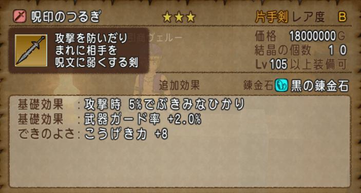 レベル105片手剣:呪印のつるぎ基礎効果