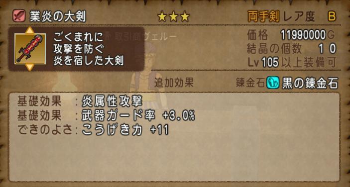 レベル105両手剣:業炎の大剣基礎効果