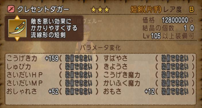 レベル105短剣:クレセントダガーパラメーター