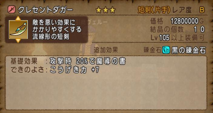 レベル105短剣:クレセントダガー基礎効果