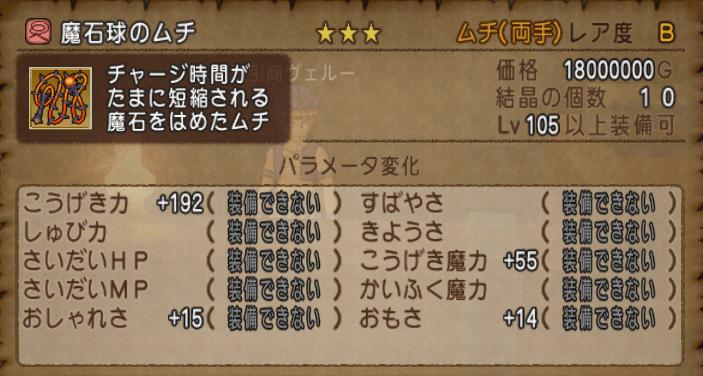 レベル105ムチ:魔石球のムチパラメーター