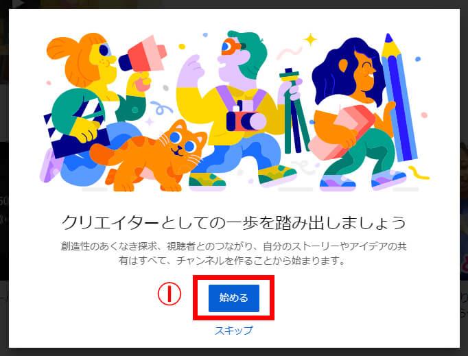 YouTubeチャンネルの開設方法3