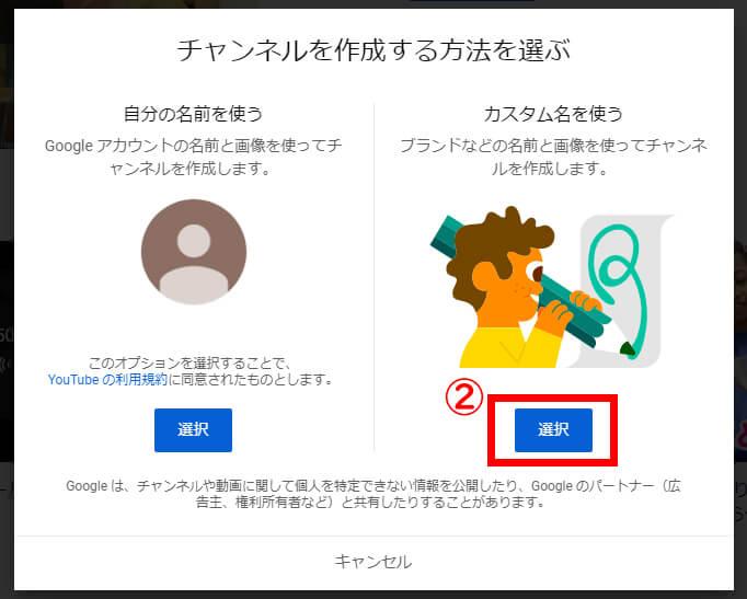 YouTubeチャンネルの開設方法4
