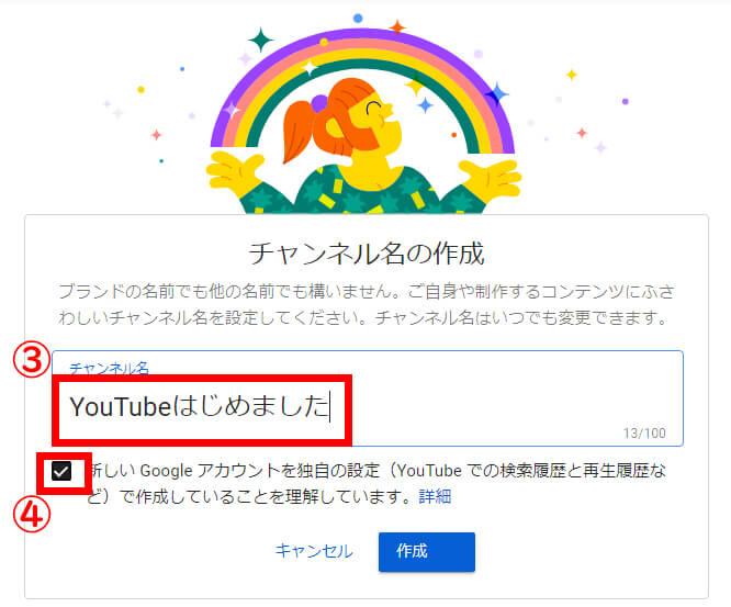 YouTubeチャンネルの開設方法5