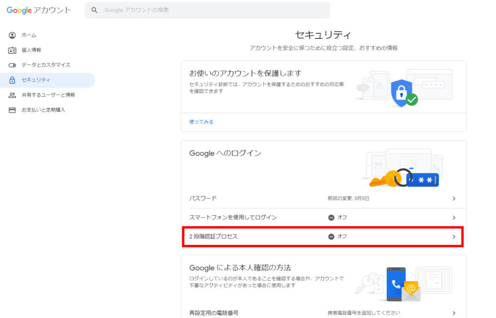 googleアカウントの二段階認証プロセス1