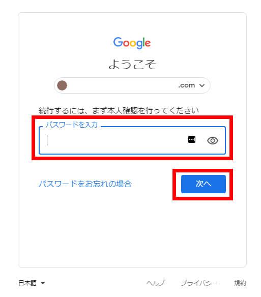 googleアカウントの二段階認証プロセス2