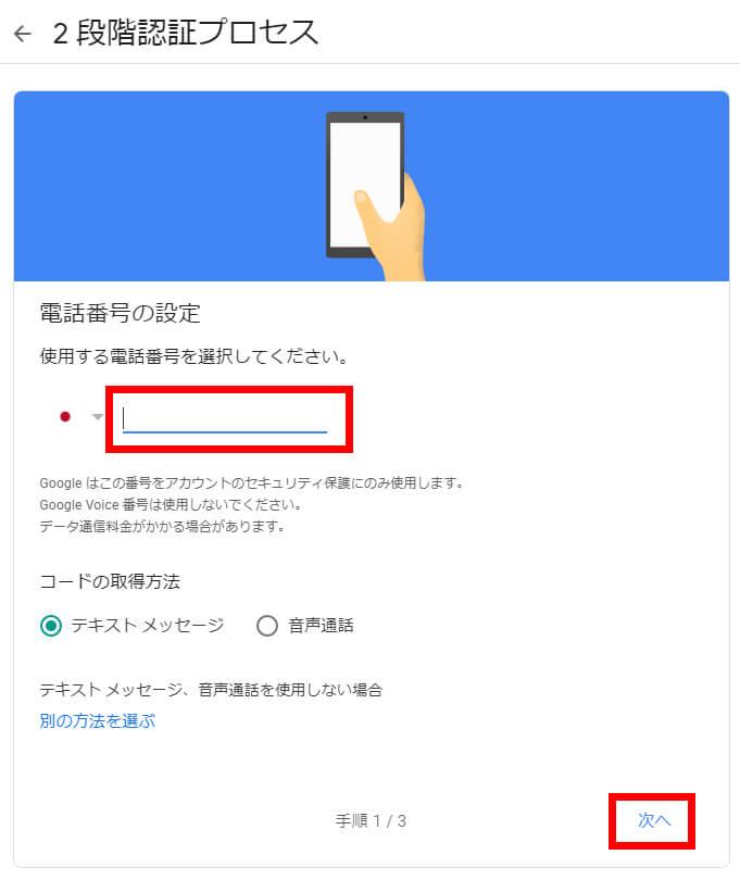 googleアカウントの二段階認証プロセス4