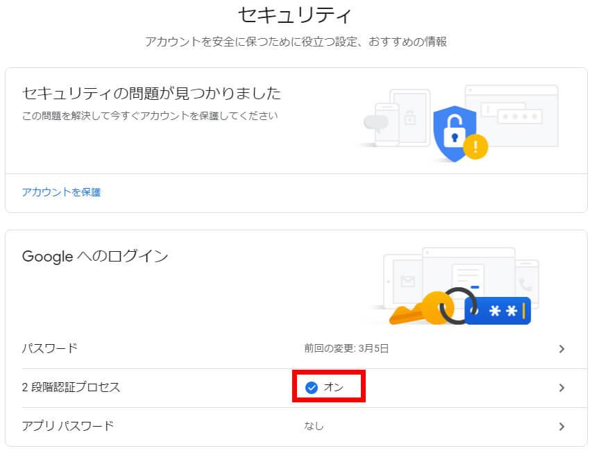 googleアカウントの二段階認証プロセス7