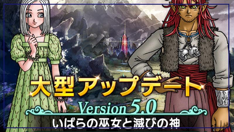 【ドラクエ10】バージョン5.0アップデート情報