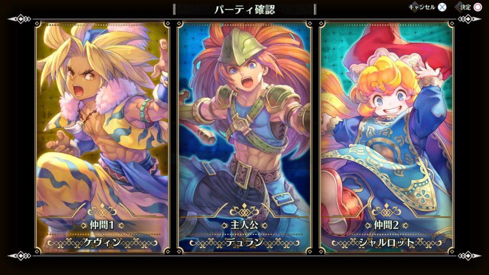 聖剣伝説3ストーリー