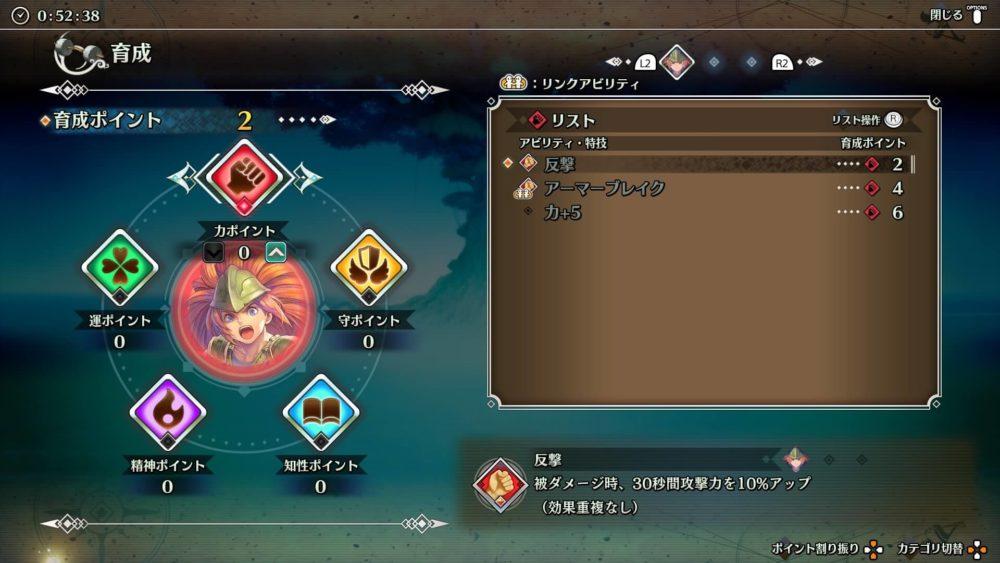 聖剣伝説3クラスチェンジ