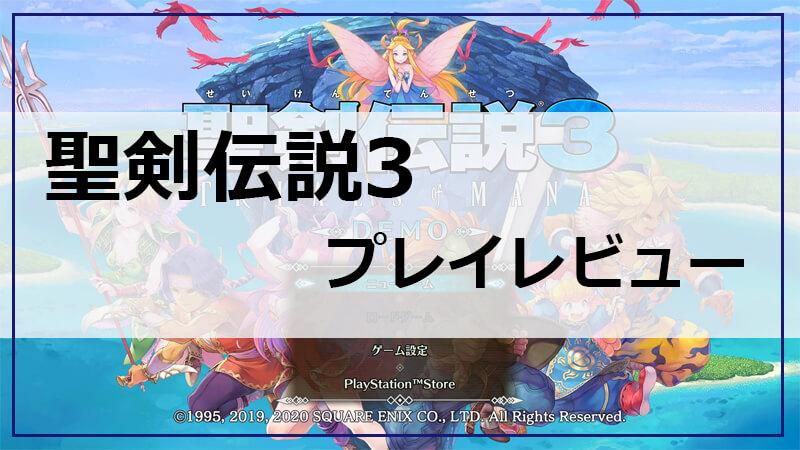 聖剣伝説3リメイクプレイレビュー