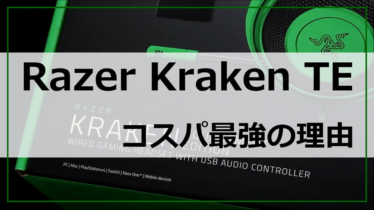 Razer Kraken Tournament Editionのコスパがいい理由