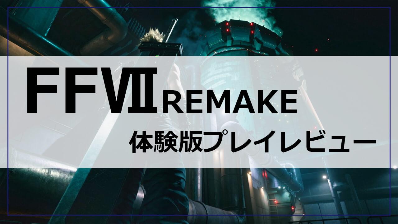 【FF7R】FF7リメイク体験版を遊んだ感想のまとめ評価レビュー