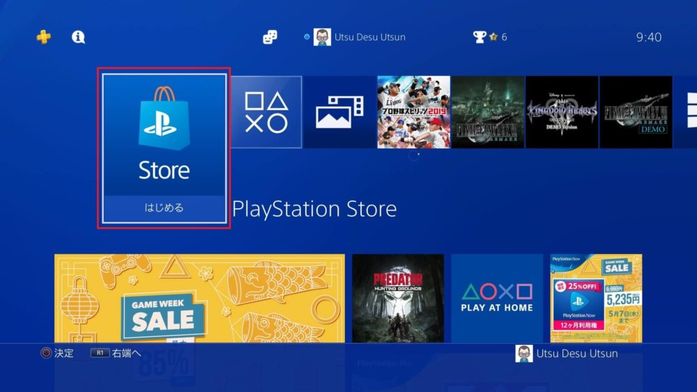 【PS4】PlayStation Store