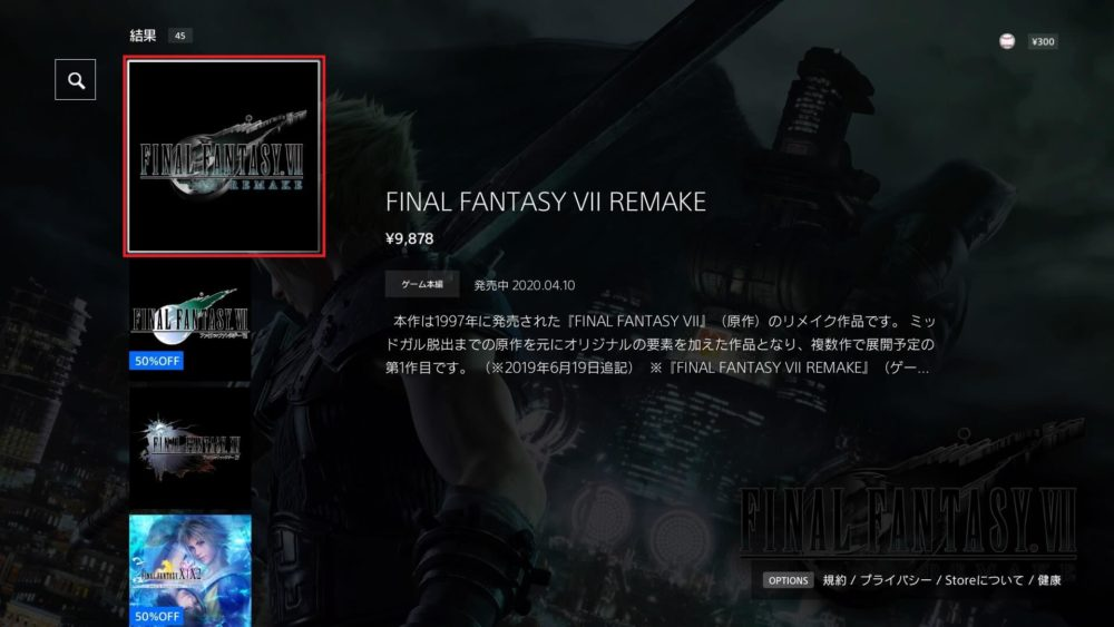 【PS4】PlayStation Store:FF7リメイク