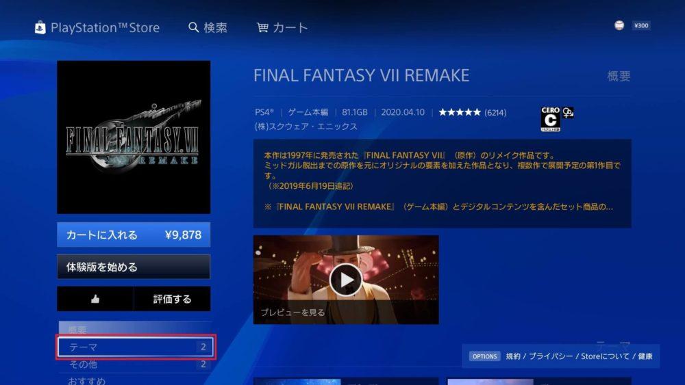 【PS4】PlayStation Store:FF7リメイクテーマ
