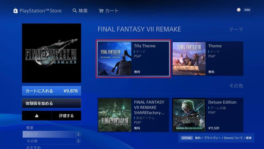 【PS4】PlayStation Store:FF7リメイクティファのテーマ