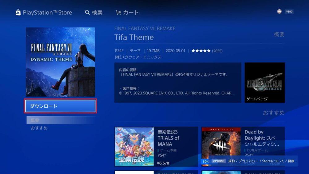 【PS4】PlayStation Store:FF7リメイクティファのテーマのダウンロード