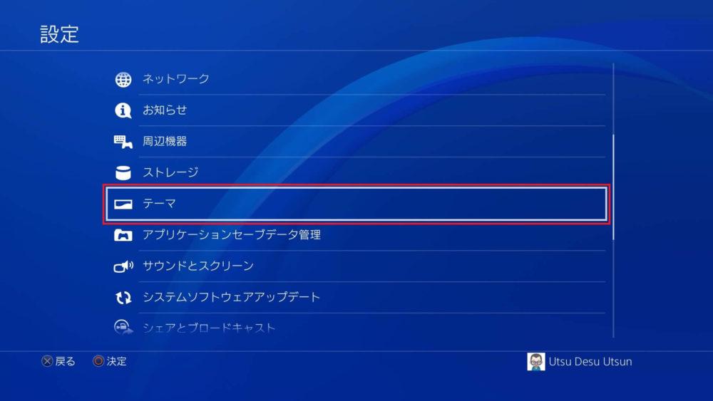 【PS4】起動時のメニュー画面>設定>テーマ
