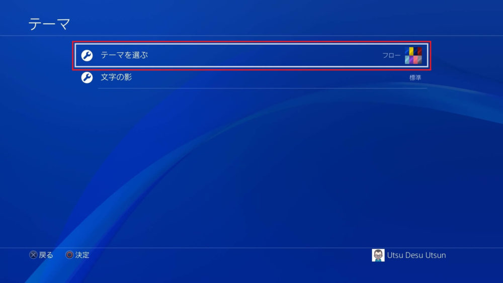 【PS4】起動時のメニュー画面>設定>テーマ>テーマを選ぶ