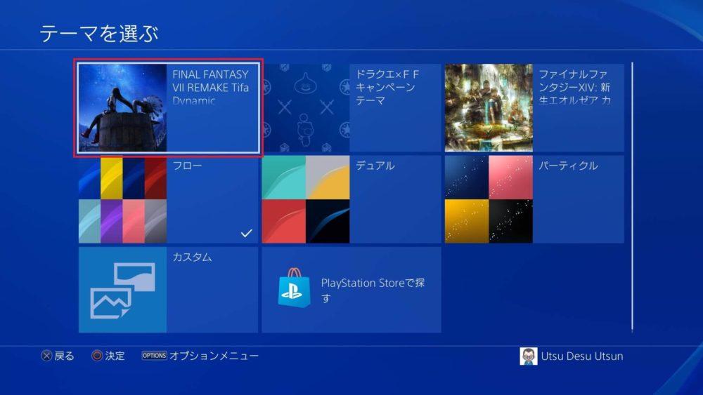 【PS4】FF7リメイクティファのテーマ