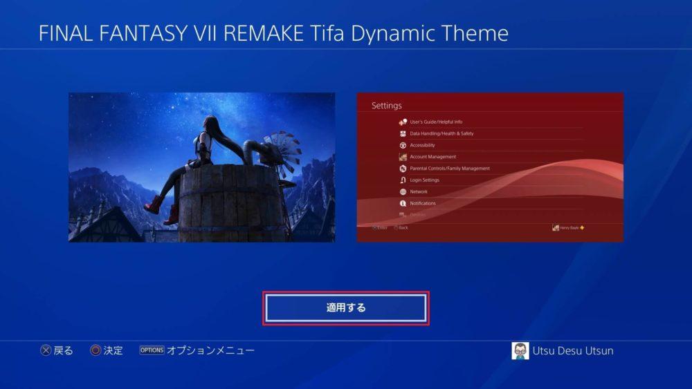 【PS4】FF7リメイクティファのテーマを適用する