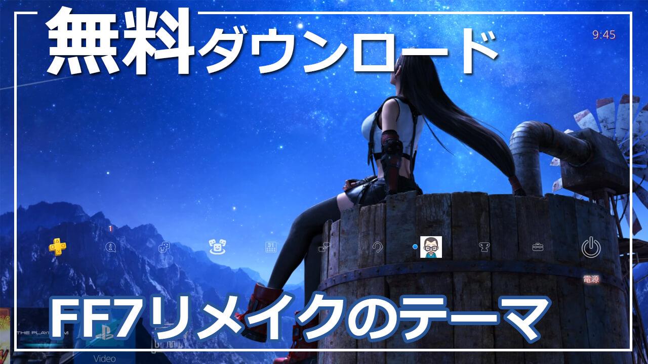 【PS4】FF7リメイクティファのテーマ無料ダウンロードの方法