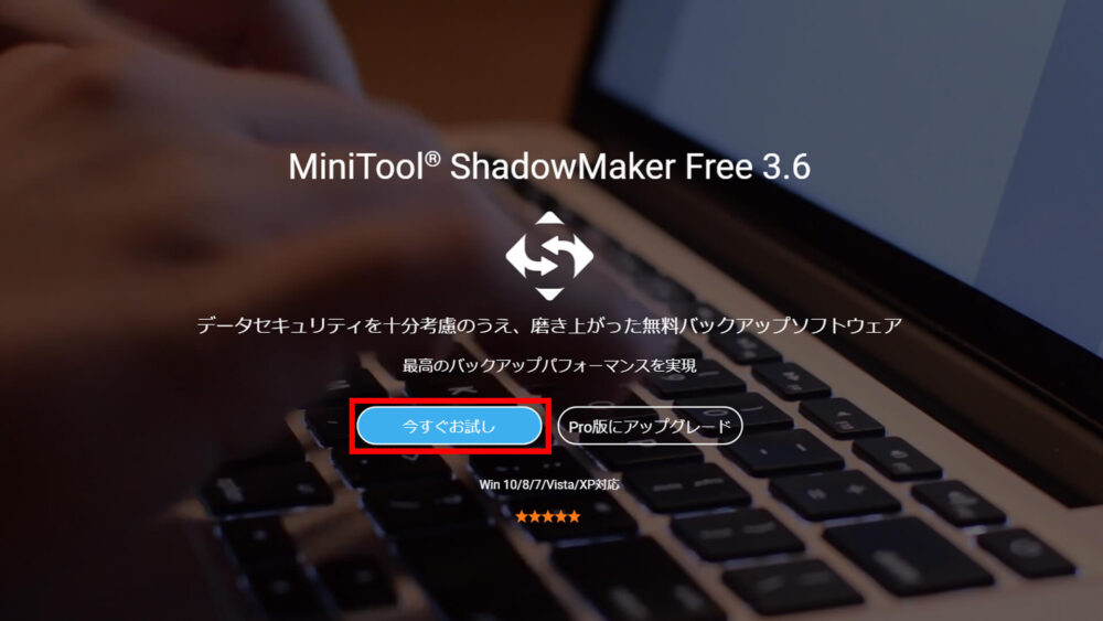 MiniTool ShadowMakerの無料ダウンロードサイト