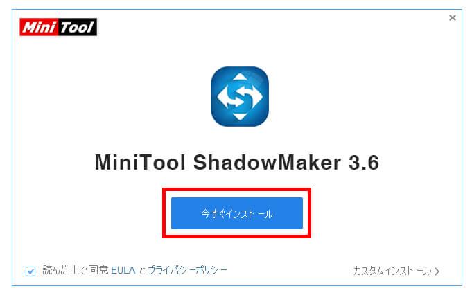 MiniTool ShadowMakerのインストールソフト