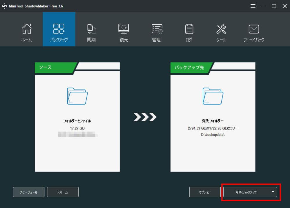 MiniTool ShadowMakerのバックアップ設定方法