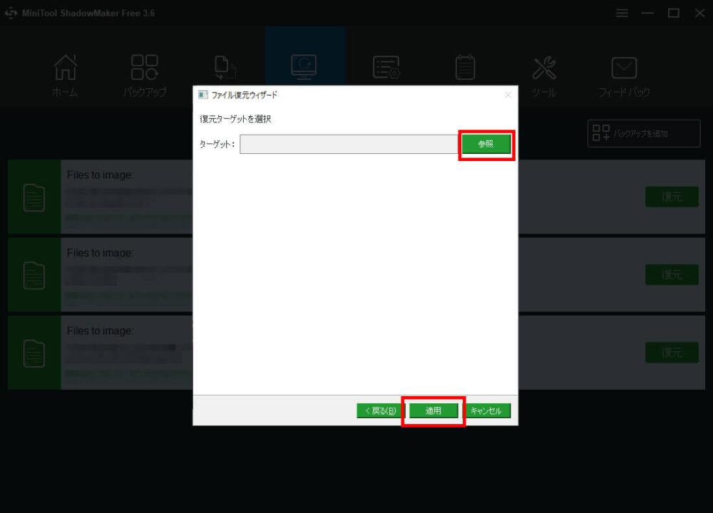 MiniTool ShadowMakerは復元する場所を選択