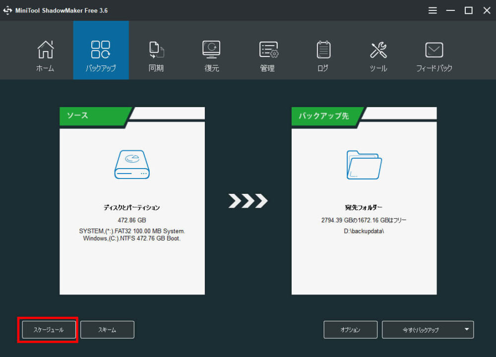 MiniTool ShadowMakerの自動バックアップ