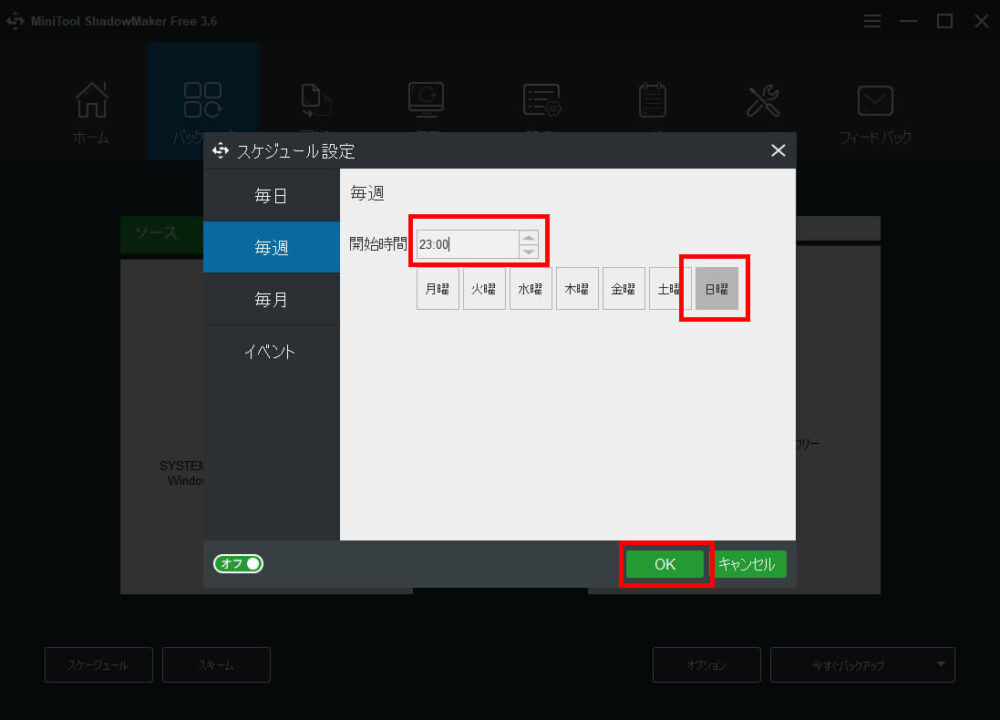 MiniTool ShadowMakerのスケジュール設定方法