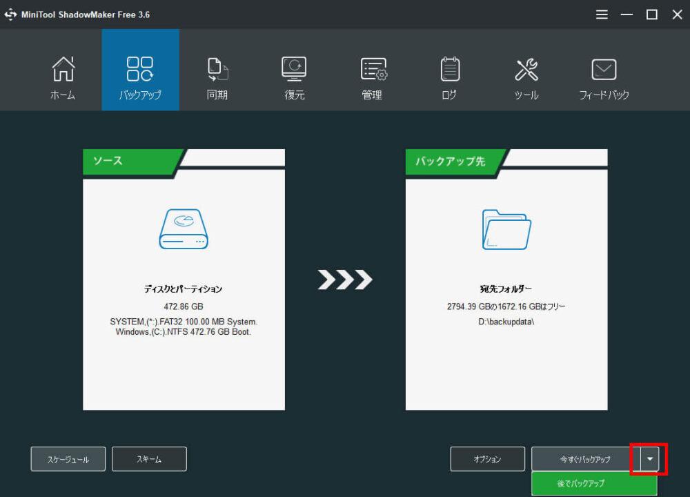 MiniTool ShadowMakerの自動バックアップ設定方法